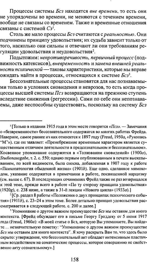 DJVU. Том 3. Психология бессознательного. Фрейд З. Страница 145. Читать онлайн
