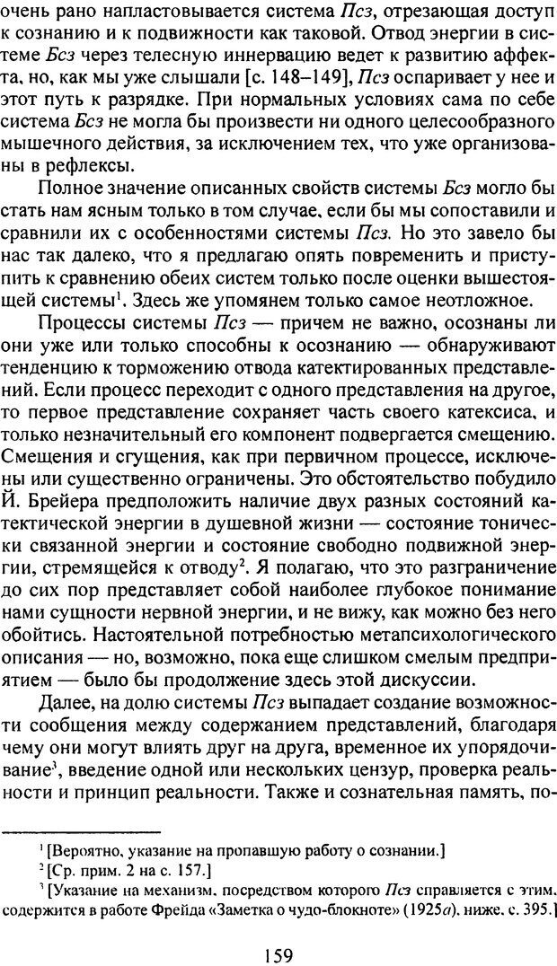 DJVU. Том 3. Психология бессознательного. Фрейд З. Страница 146. Читать онлайн