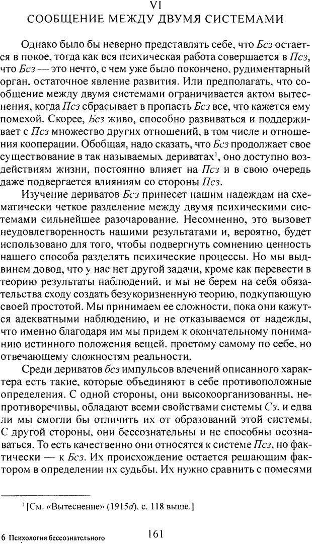 DJVU. Том 3. Психология бессознательного. Фрейд З. Страница 148. Читать онлайн