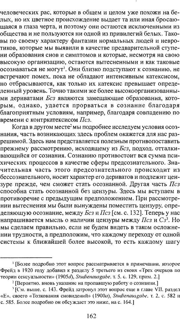 DJVU. Том 3. Психология бессознательного. Фрейд З. Страница 149. Читать онлайн