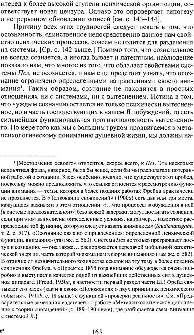 DJVU. Том 3. Психология бессознательного. Фрейд З. Страница 150. Читать онлайн