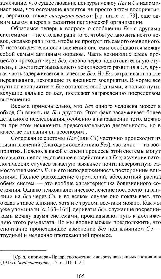 DJVU. Том 3. Психология бессознательного. Фрейд З. Страница 152. Читать онлайн