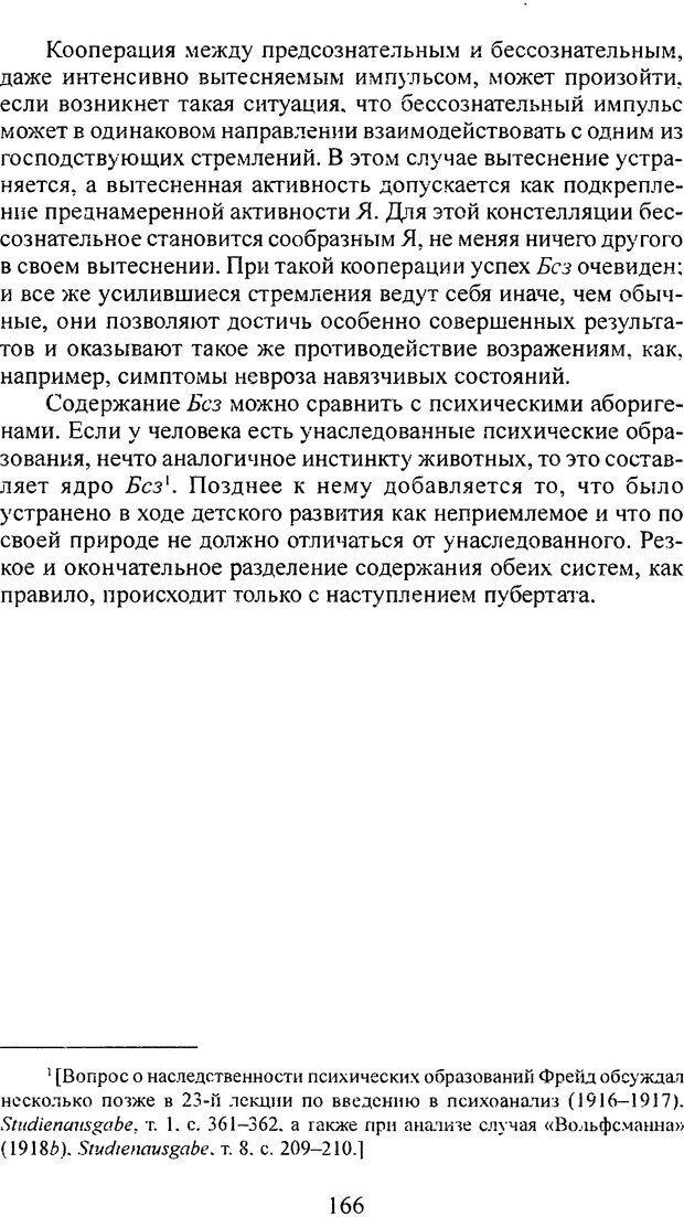 DJVU. Том 3. Психология бессознательного. Фрейд З. Страница 153. Читать онлайн