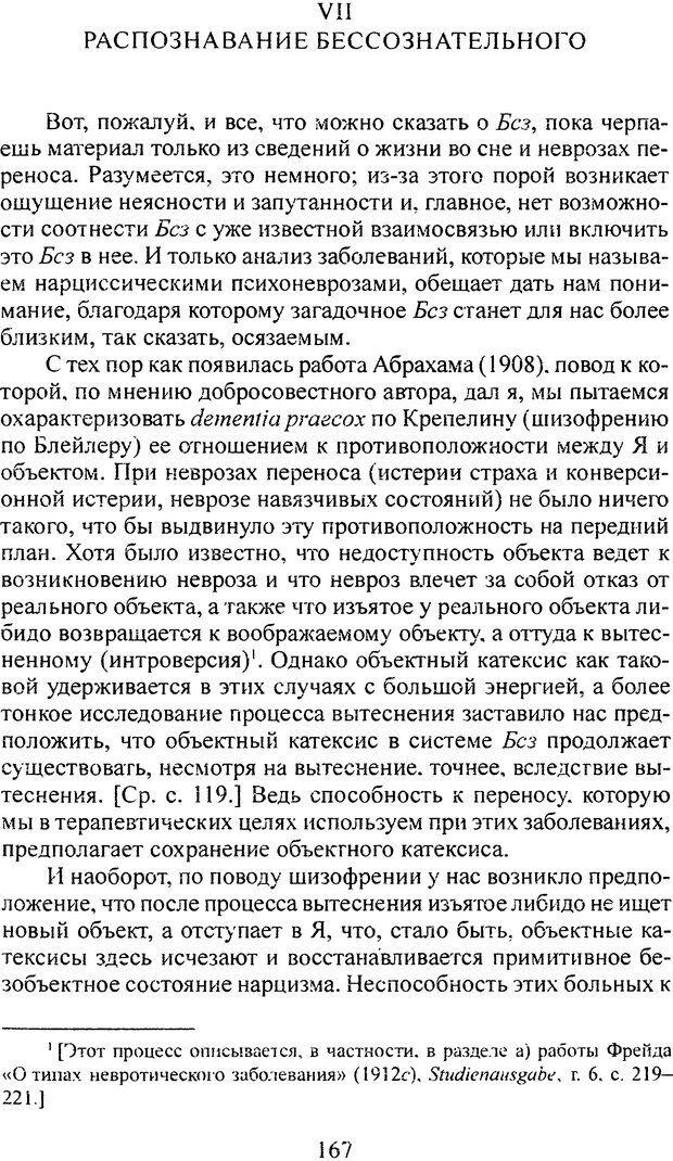 DJVU. Том 3. Психология бессознательного. Фрейд З. Страница 154. Читать онлайн