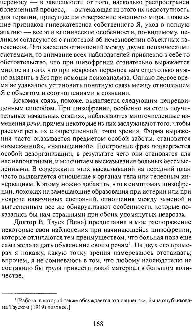 DJVU. Том 3. Психология бессознательного. Фрейд З. Страница 155. Читать онлайн