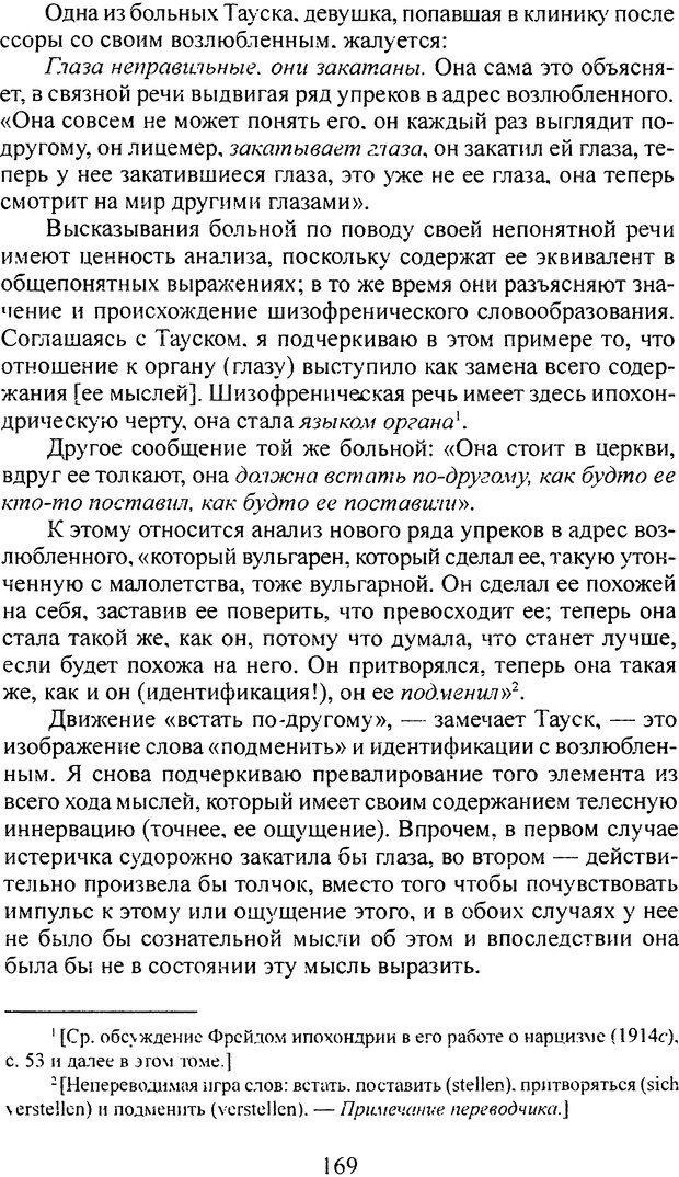 DJVU. Том 3. Психология бессознательного. Фрейд З. Страница 156. Читать онлайн