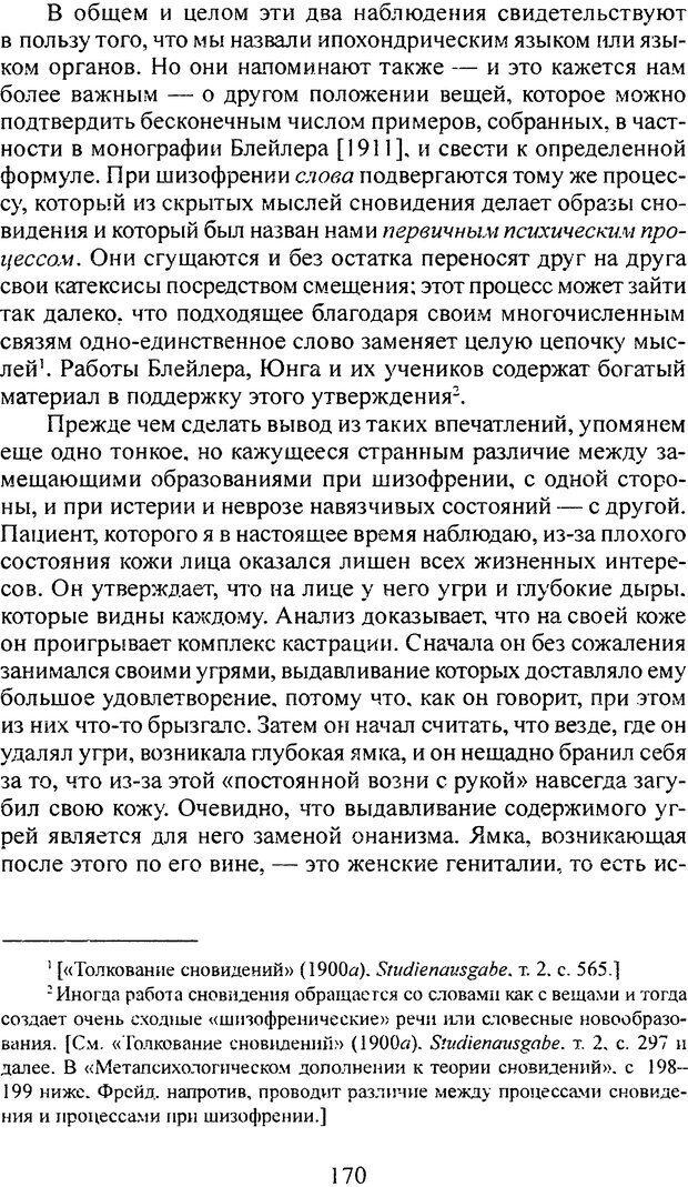 DJVU. Том 3. Психология бессознательного. Фрейд З. Страница 157. Читать онлайн