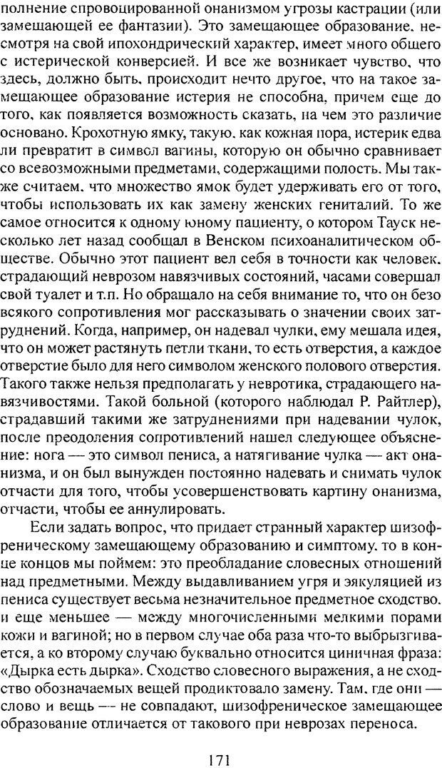 DJVU. Том 3. Психология бессознательного. Фрейд З. Страница 158. Читать онлайн