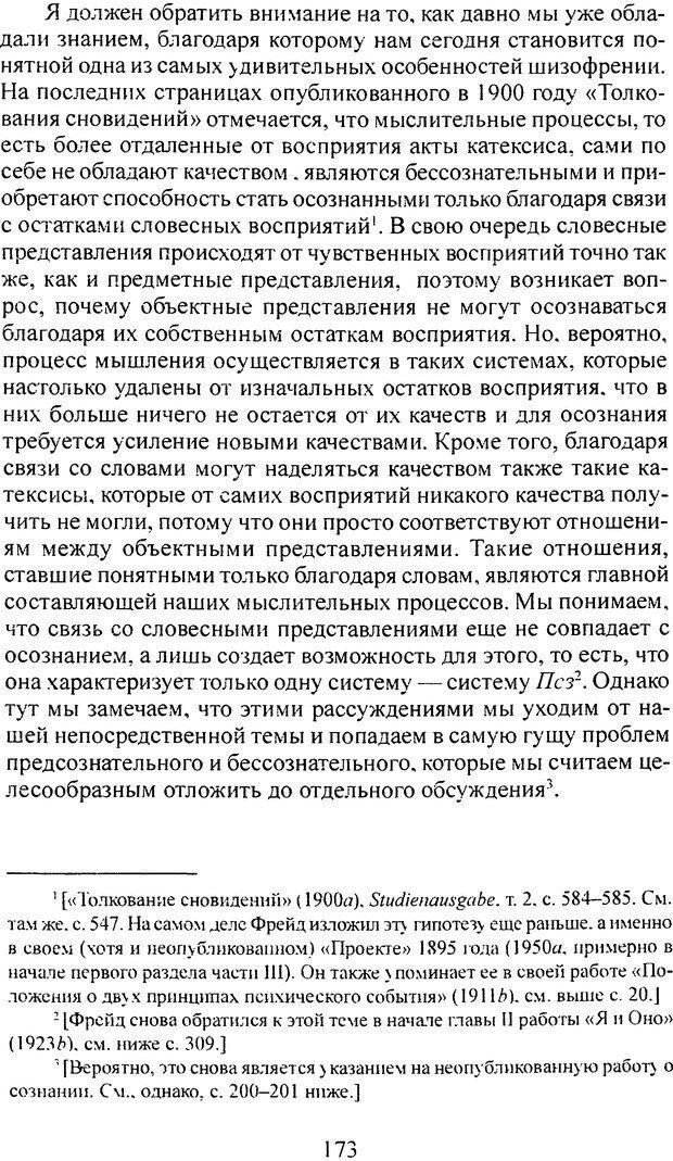 DJVU. Том 3. Психология бессознательного. Фрейд З. Страница 160. Читать онлайн