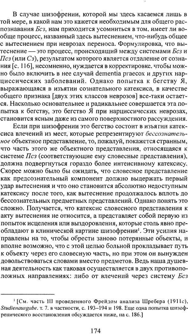 DJVU. Том 3. Психология бессознательного. Фрейд З. Страница 161. Читать онлайн