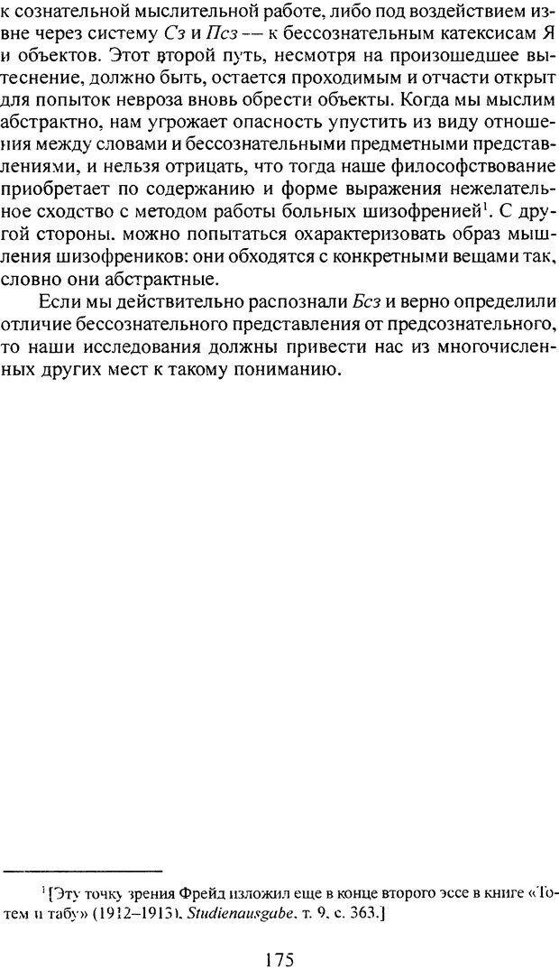 DJVU. Том 3. Психология бессознательного. Фрейд З. Страница 162. Читать онлайн