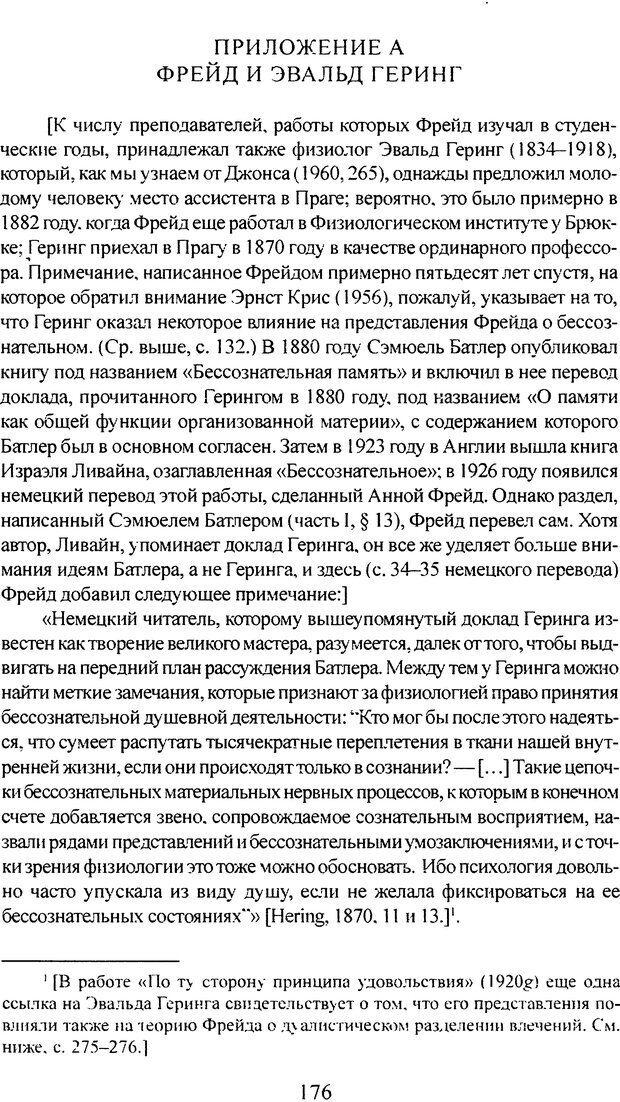 DJVU. Том 3. Психология бессознательного. Фрейд З. Страница 163. Читать онлайн
