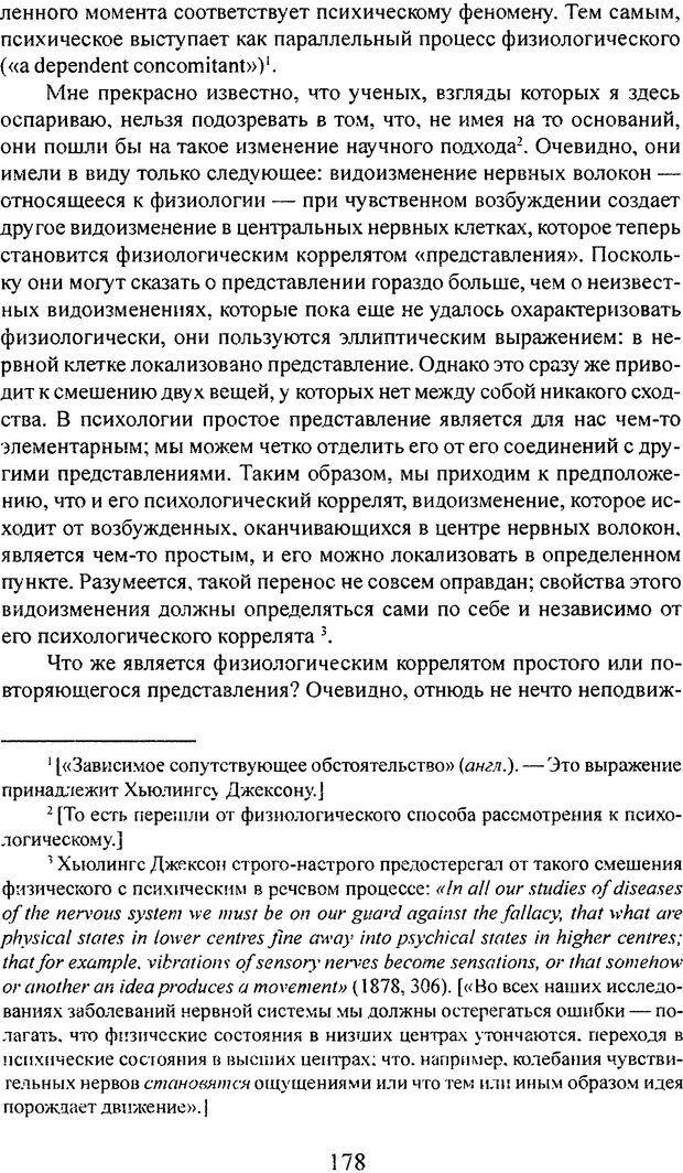 DJVU. Том 3. Психология бессознательного. Фрейд З. Страница 165. Читать онлайн