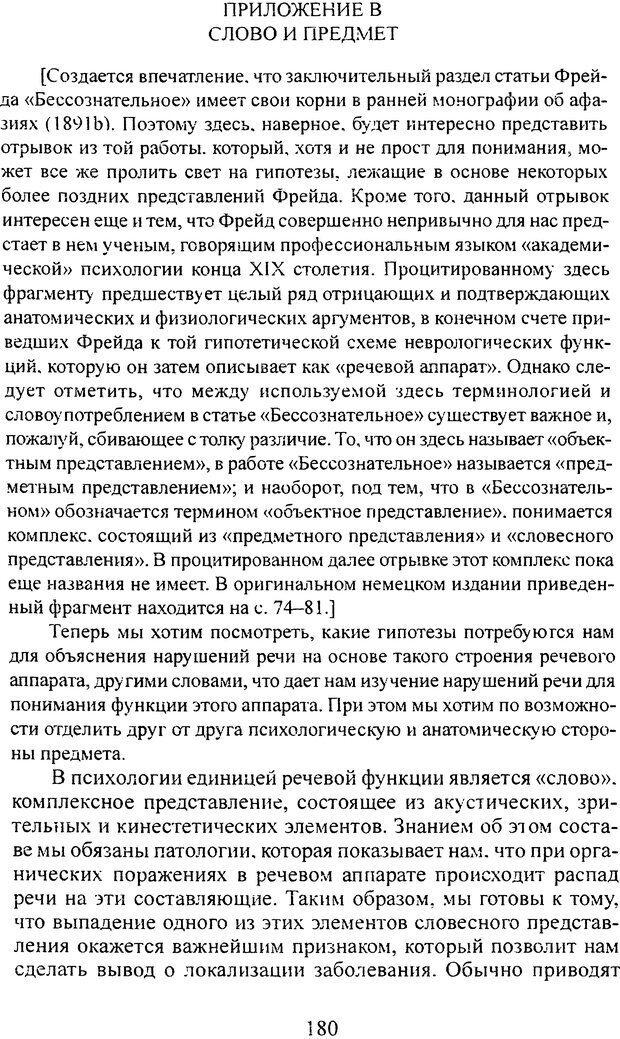 DJVU. Том 3. Психология бессознательного. Фрейд З. Страница 167. Читать онлайн