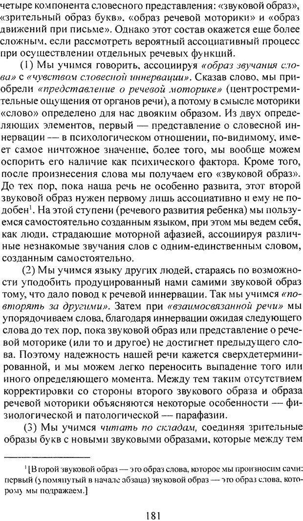 DJVU. Том 3. Психология бессознательного. Фрейд З. Страница 168. Читать онлайн