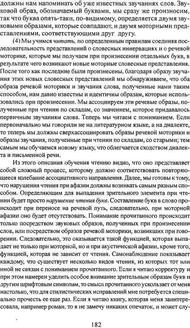 DJVU. Том 3. Психология бессознательного. Фрейд З. Страница 169. Читать онлайн