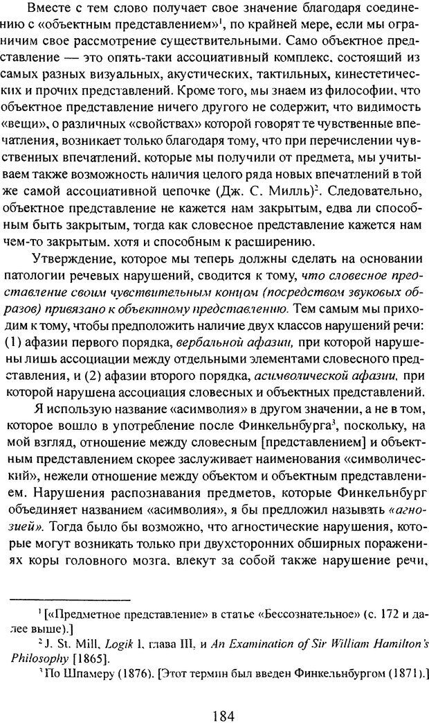 DJVU. Том 3. Психология бессознательного. Фрейд З. Страница 171. Читать онлайн