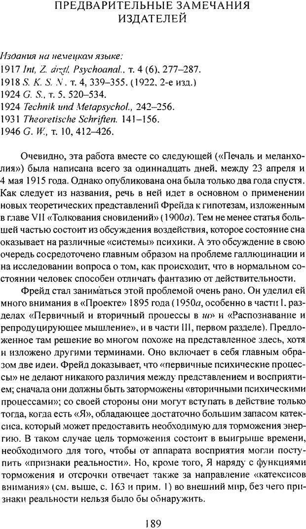 DJVU. Том 3. Психология бессознательного. Фрейд З. Страница 174. Читать онлайн