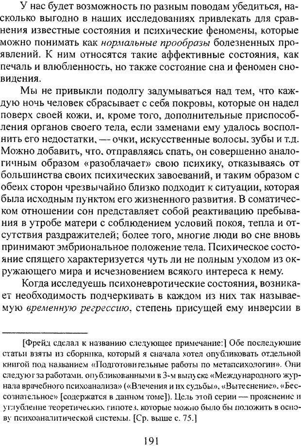DJVU. Том 3. Психология бессознательного. Фрейд З. Страница 176. Читать онлайн