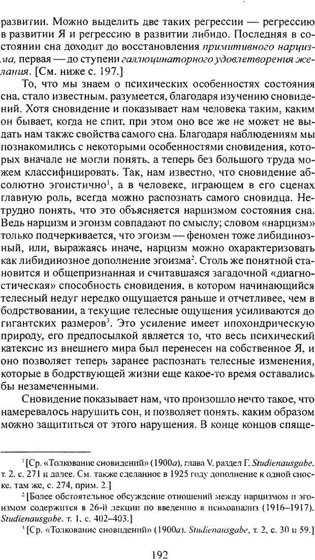 DJVU. Том 3. Психология бессознательного. Фрейд З. Страница 177. Читать онлайн