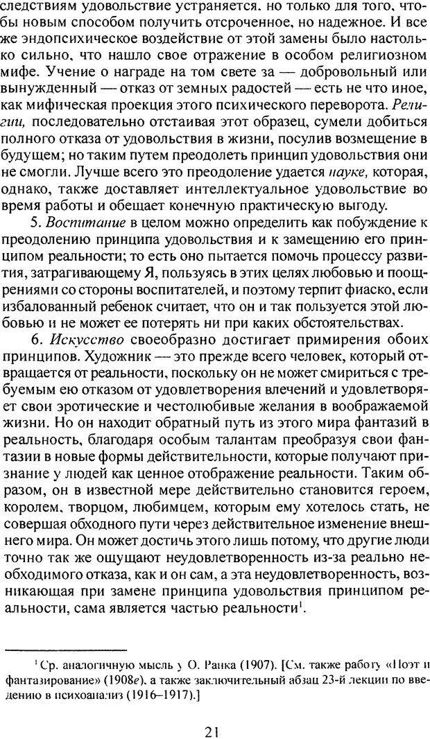 DJVU. Том 3. Психология бессознательного. Фрейд З. Страница 18. Читать онлайн