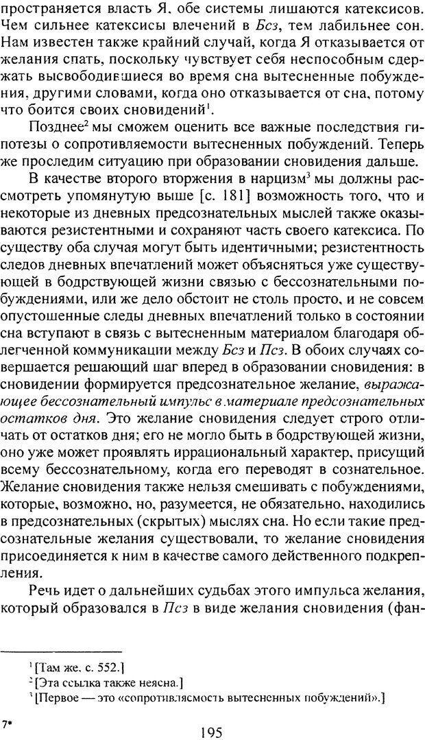 DJVU. Том 3. Психология бессознательного. Фрейд З. Страница 180. Читать онлайн
