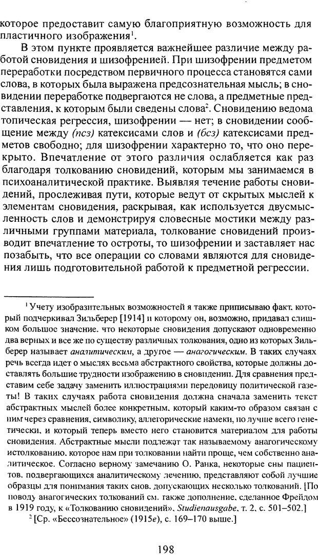 DJVU. Том 3. Психология бессознательного. Фрейд З. Страница 183. Читать онлайн