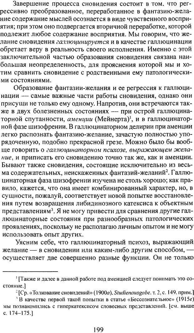 DJVU. Том 3. Психология бессознательного. Фрейд З. Страница 184. Читать онлайн