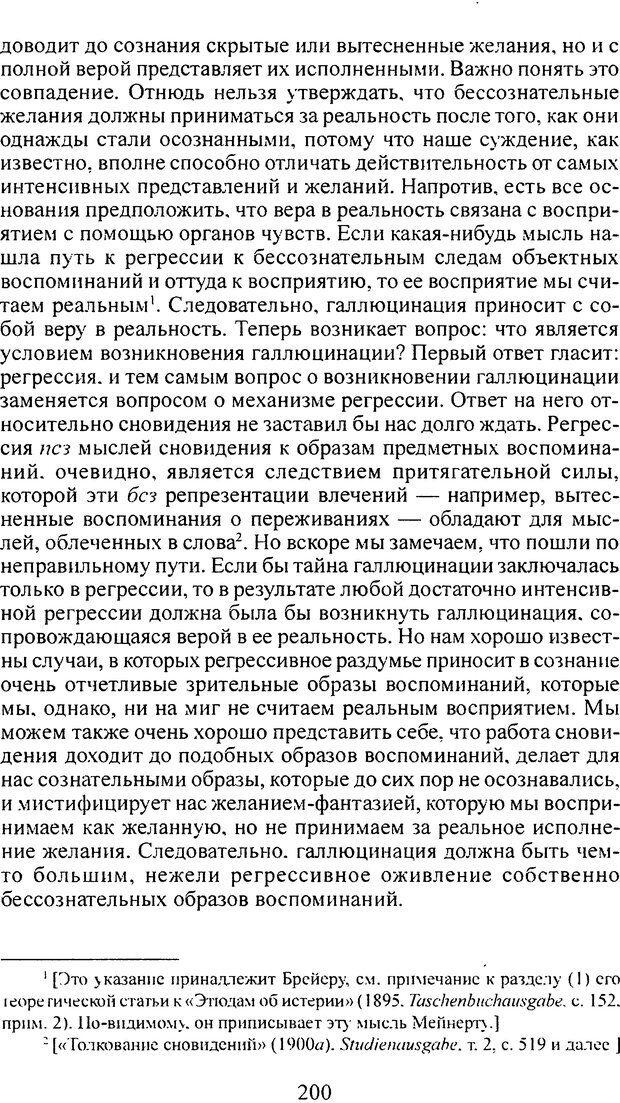DJVU. Том 3. Психология бессознательного. Фрейд З. Страница 185. Читать онлайн