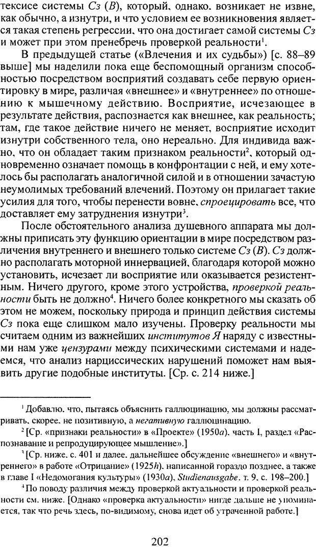 DJVU. Том 3. Психология бессознательного. Фрейд З. Страница 187. Читать онлайн