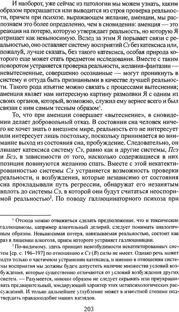 DJVU. Том 3. Психология бессознательного. Фрейд З. Страница 188. Читать онлайн