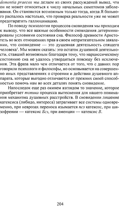 DJVU. Том 3. Психология бессознательного. Фрейд З. Страница 189. Читать онлайн