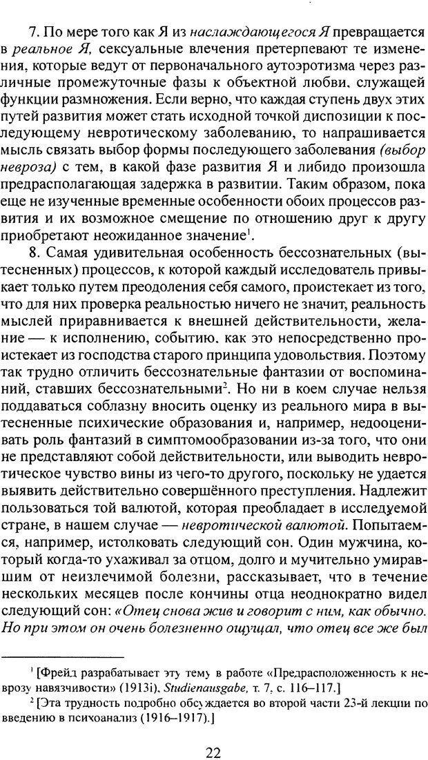 DJVU. Том 3. Психология бессознательного. Фрейд З. Страница 19. Читать онлайн