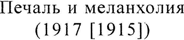 DJVU. Том 3. Психология бессознательного. Фрейд З. Страница 190. Читать онлайн