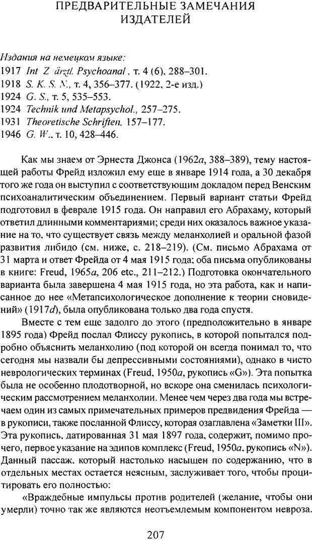 DJVU. Том 3. Психология бессознательного. Фрейд З. Страница 192. Читать онлайн