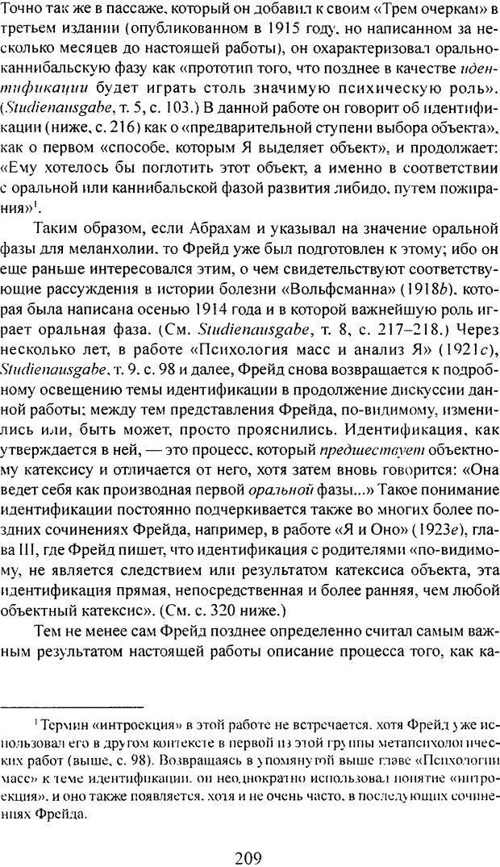 DJVU. Том 3. Психология бессознательного. Фрейд З. Страница 194. Читать онлайн