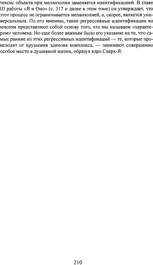 DJVU. Том 3. Психология бессознательного. Фрейд З. Страница 195. Читать онлайн
