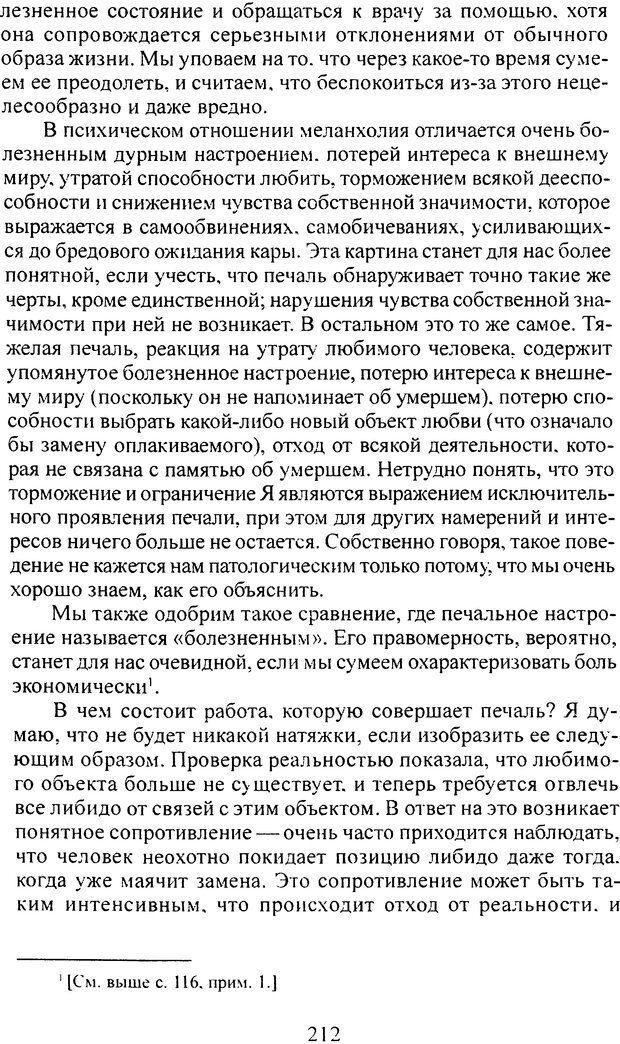 DJVU. Том 3. Психология бессознательного. Фрейд З. Страница 197. Читать онлайн