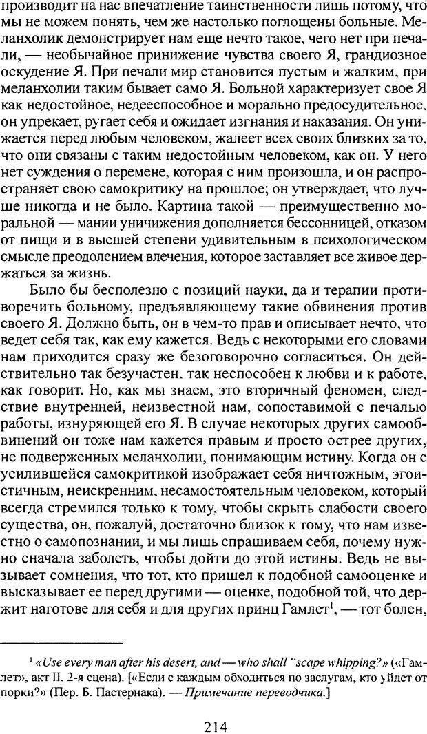 DJVU. Том 3. Психология бессознательного. Фрейд З. Страница 199. Читать онлайн