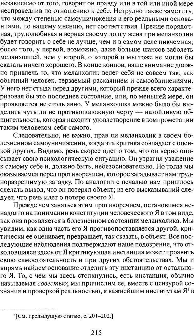 DJVU. Том 3. Психология бессознательного. Фрейд З. Страница 200. Читать онлайн