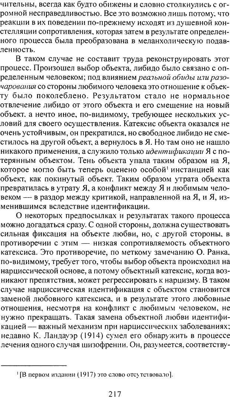 DJVU. Том 3. Психология бессознательного. Фрейд З. Страница 202. Читать онлайн