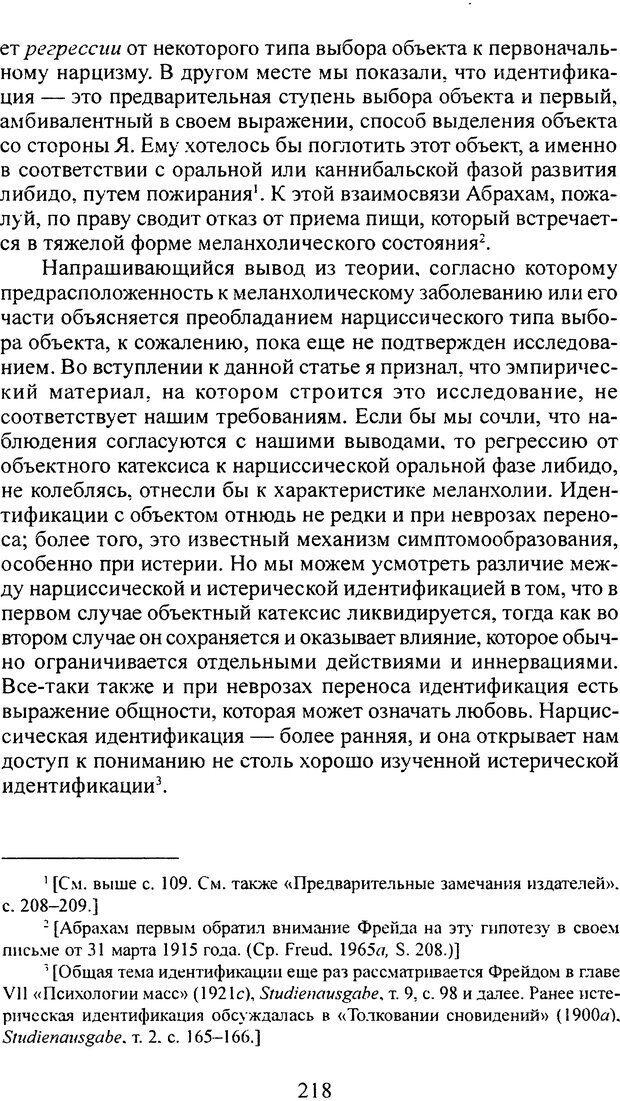 DJVU. Том 3. Психология бессознательного. Фрейд З. Страница 203. Читать онлайн