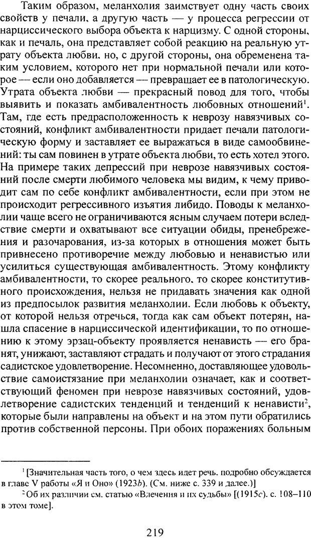 DJVU. Том 3. Психология бессознательного. Фрейд З. Страница 204. Читать онлайн