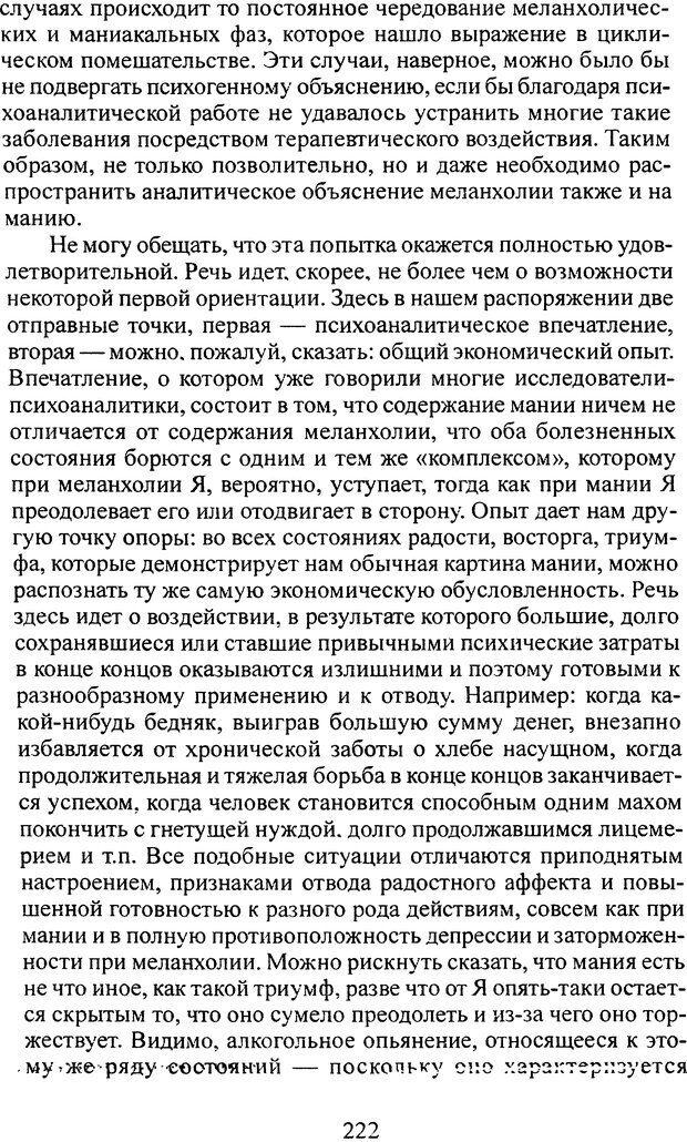 DJVU. Том 3. Психология бессознательного. Фрейд З. Страница 207. Читать онлайн