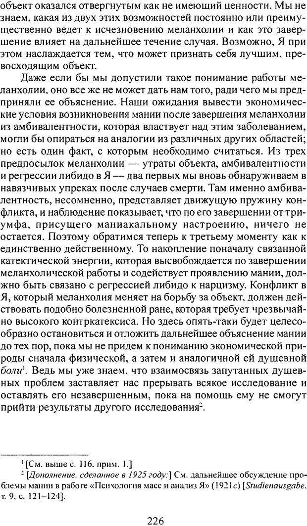DJVU. Том 3. Психология бессознательного. Фрейд З. Страница 211. Читать онлайн