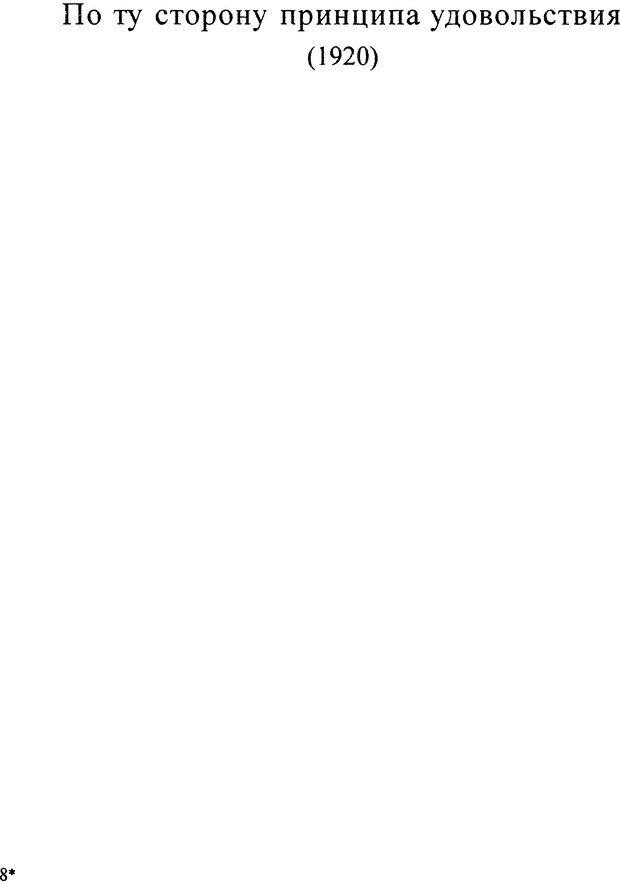 DJVU. Том 3. Психология бессознательного. Фрейд З. Страница 212. Читать онлайн
