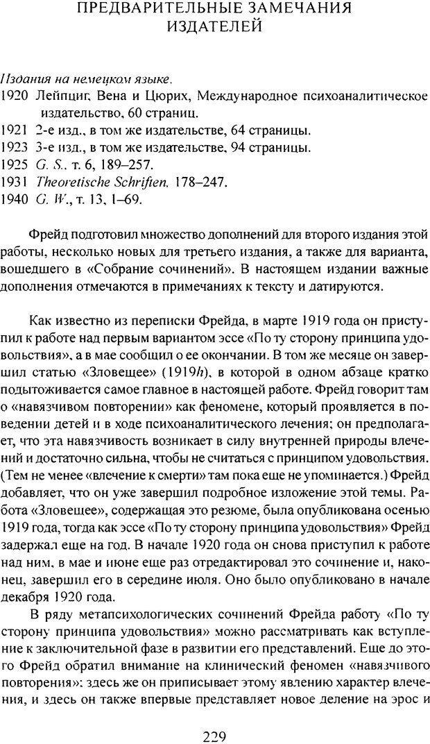 DJVU. Том 3. Психология бессознательного. Фрейд З. Страница 213. Читать онлайн