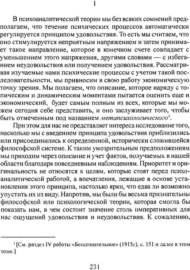 DJVU. Том 3. Психология бессознательного. Фрейд З. Страница 215. Читать онлайн