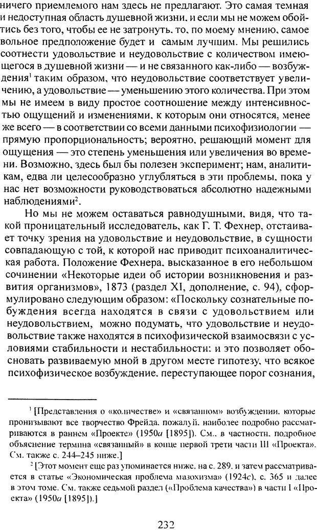 DJVU. Том 3. Психология бессознательного. Фрейд З. Страница 216. Читать онлайн