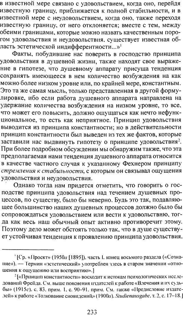 DJVU. Том 3. Психология бессознательного. Фрейд З. Страница 217. Читать онлайн